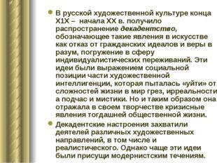 В русской художественной культуре конца Х1Х – начала ХХ в. получило распростр