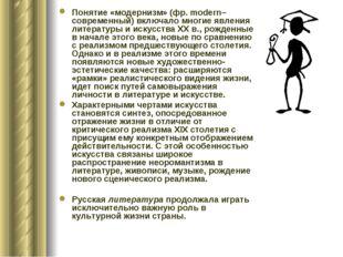 Понятие «модернизм» (фр. modern– современный) включало многие явления литерат