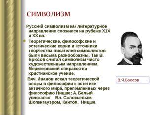 символизм Русский символизм как литературное направление сложился на рубеже Х