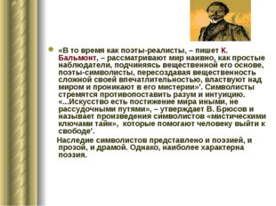 «В то время как поэты-реалисты, – пишет К. Бальмонт, – рассматривают мир наив