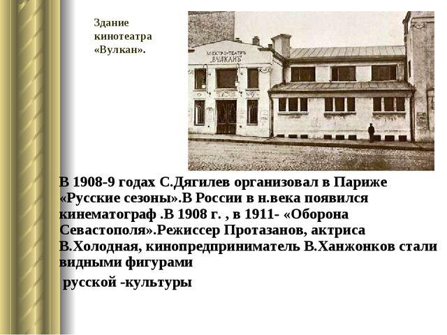Здание кинотеатра «Вулкан». В 1908-9 годах С.Дягилев организовал в Париже «Ру...