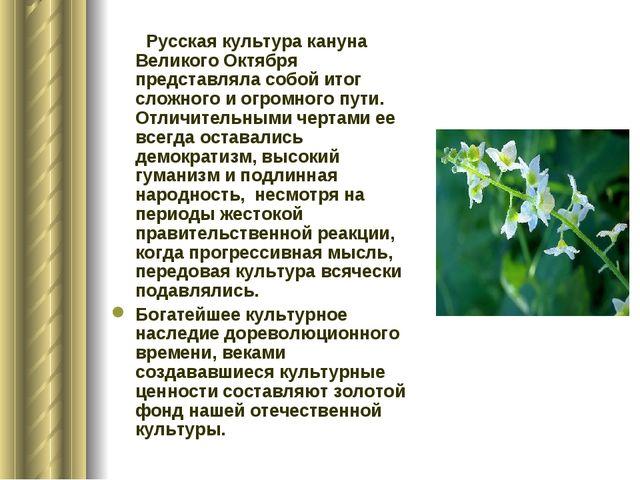 Русская культура кануна Великого Октября представляла собой итог сложного и...