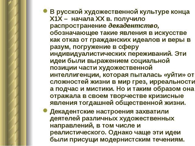 В русской художественной культуре конца Х1Х – начала ХХ в. получило распростр...