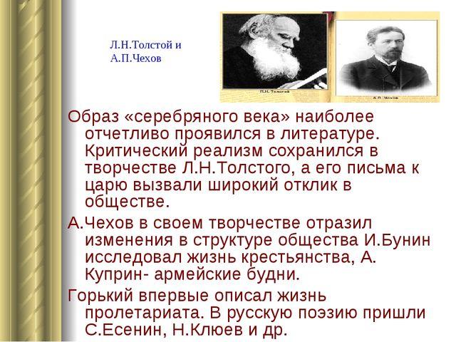 Образ «серебряного века» наиболее отчетливо проявился в литературе. Критическ...