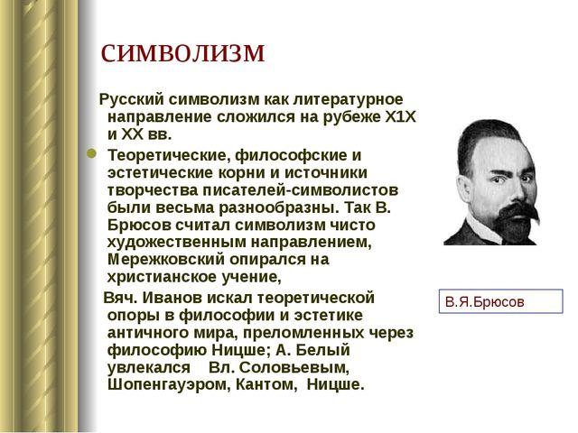 символизм Русский символизм как литературное направление сложился на рубеже Х...
