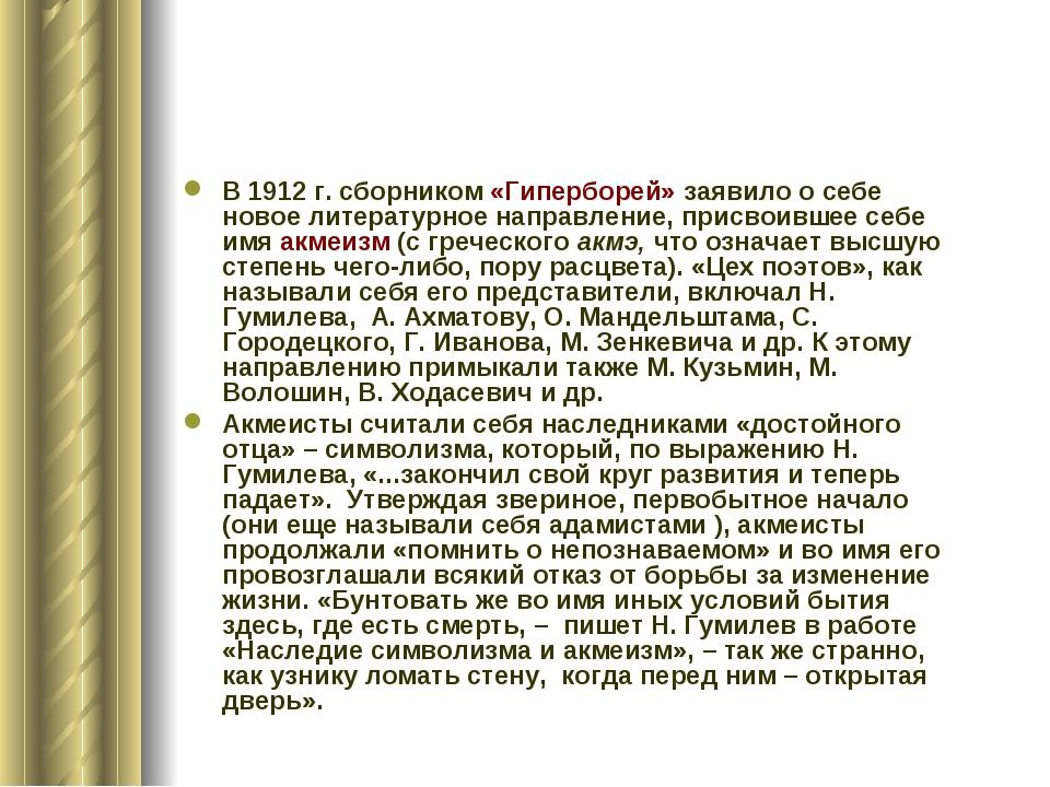 В 1912 г. сборником «Гиперборей» заявило о себе новое литературное направлени...