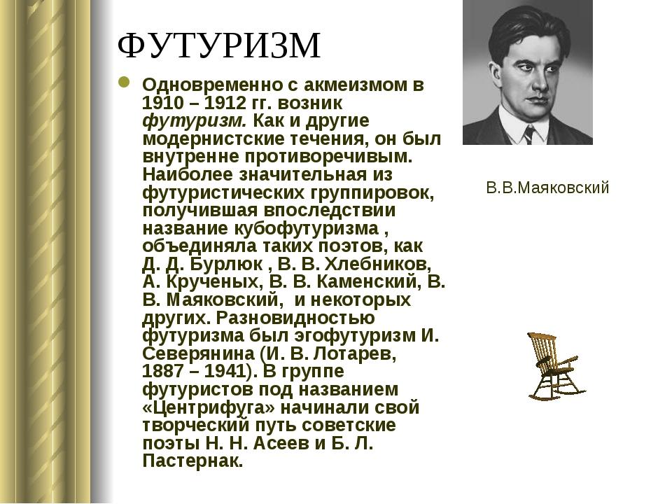 ФУТУРИЗМ Одновременно с акмеизмом в 1910 – 1912 гг. возник футуризм. Как и др...