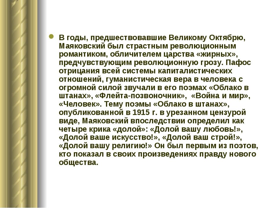 В годы, предшествовавшие Великому Октябрю, Маяковский был страстным революцио...
