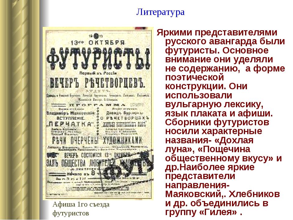 Яркими представителями русского авангарда были футуристы. Основное внимание...