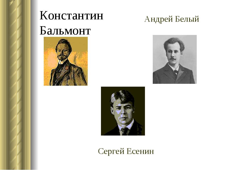 Константин Бальмонт Андрей Белый Сергей Есенин