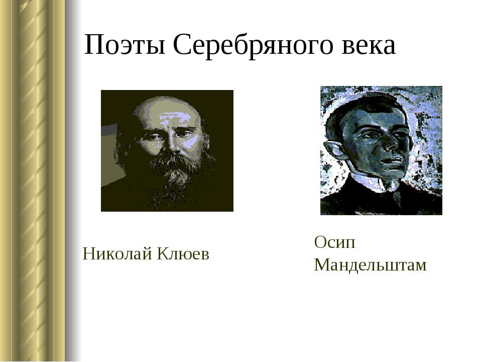 Поэты Серебряного века Николай Клюев Осип Мандельштам