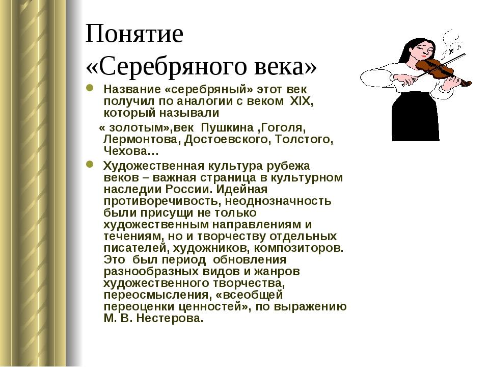 Понятие «Серебряного века» Название «серебряный» этот век получил по аналогии...