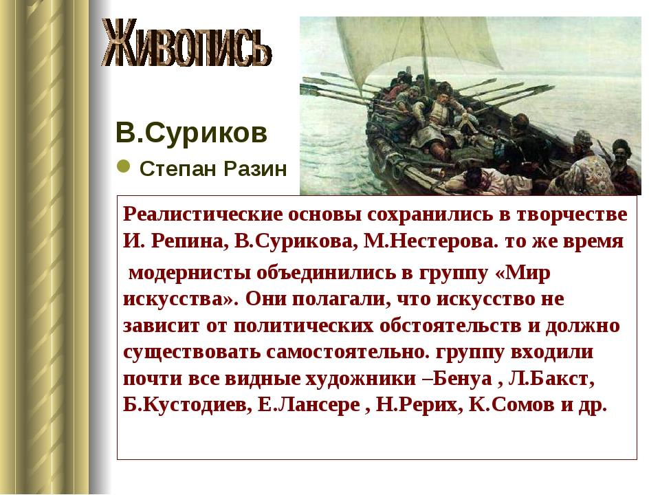 В.Суриков Степан Разин Реалистические основы сохранились в творчестве И. Репи...
