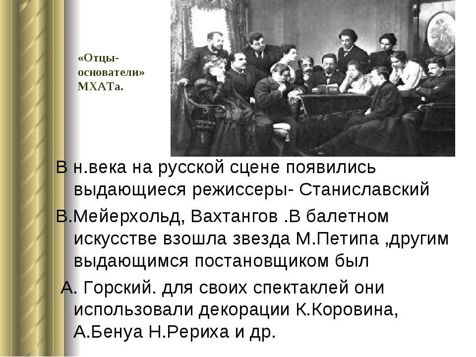В н.века на русской сцене появились выдающиеся режиссеры- Станиславский В.Мей...