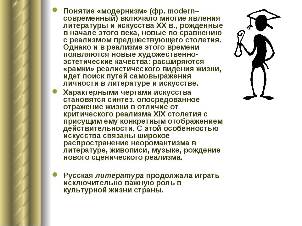 Понятие «модернизм» (фр. modern– современный) включало многие явления литерат...