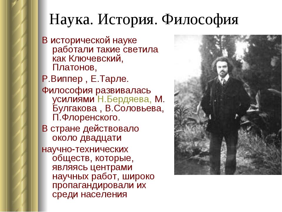 Наука. История. Философия В исторической науке работали такие светила как Клю...