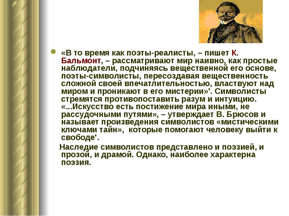 «В то время как поэты-реалисты, – пишет К. Бальмонт, – рассматривают мир наив...