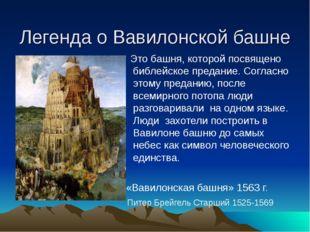 Легенда о Вавилонской башне Это башня, которой посвящено библейское предание.