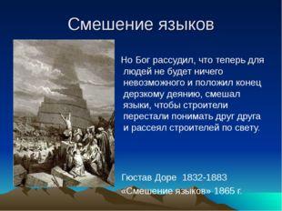 Смешение языков Но Бог рассудил, что теперь для людей не будет ничего невозмо