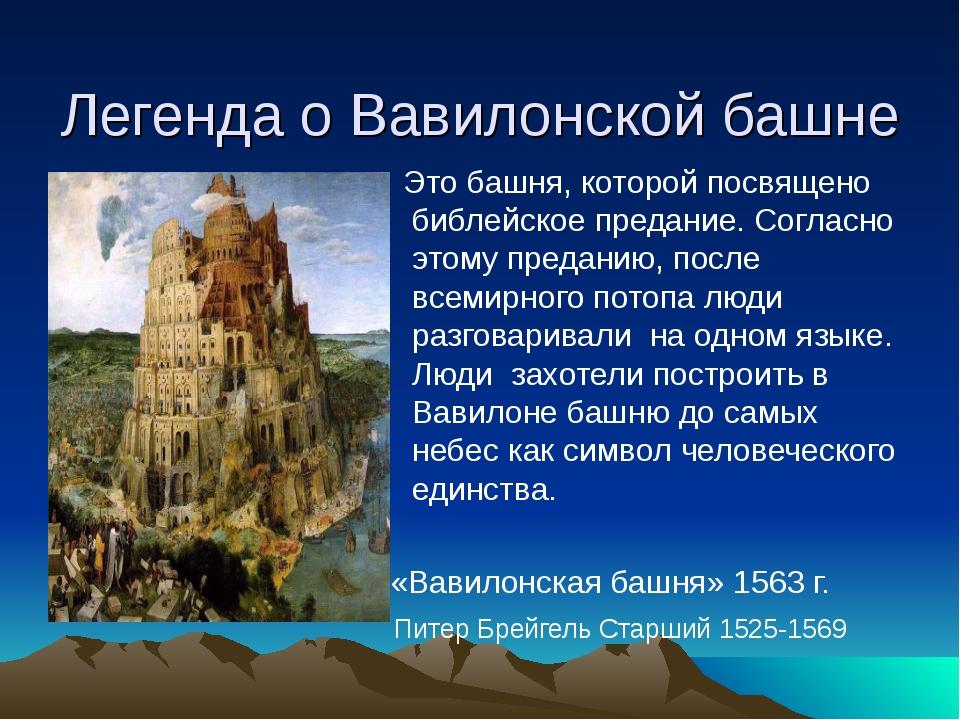Легенда о Вавилонской башне Это башня, которой посвящено библейское предание....