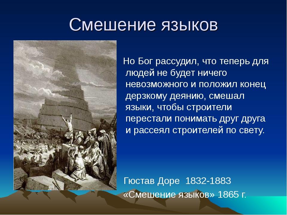 Смешение языков Но Бог рассудил, что теперь для людей не будет ничего невозмо...