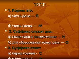 ТЕСТ: 1. Корень это: а) часть речи — п б) часть слова — м 2. Суффикс служит д