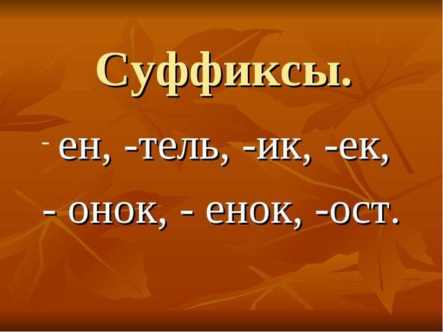 Суффиксы. ен, -тель, -ик, -ек, - онок, - енок, -ост.