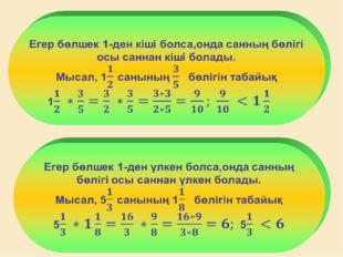 3. Оқулықпен жұмыс Амалды орындап шыққан нәтиже бойынша философ, математик, ф
