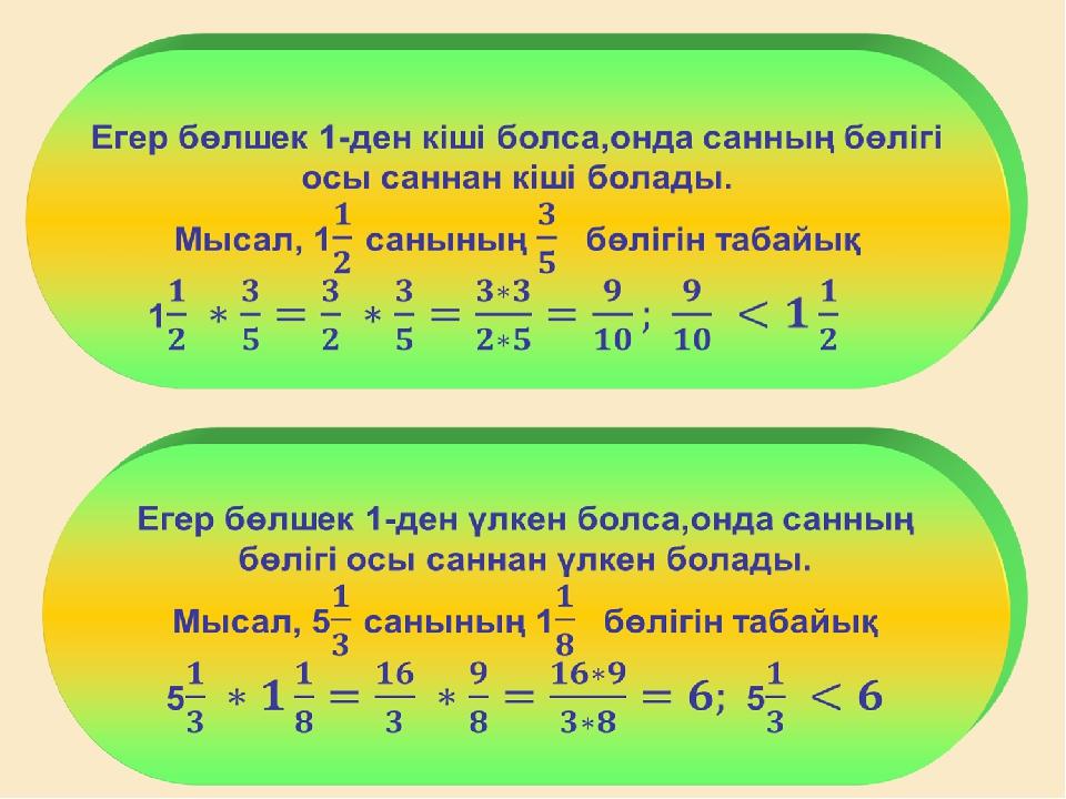 3. Оқулықпен жұмыс Амалды орындап шыққан нәтиже бойынша философ, математик, ф...