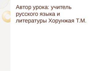 Автор урока: учитель русского языка и литературы Хорунжая Т.М.