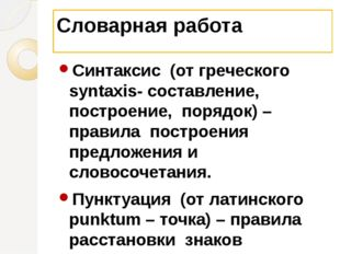 Словарная работа Синтаксис (от греческого syntaxis- составление, построение,