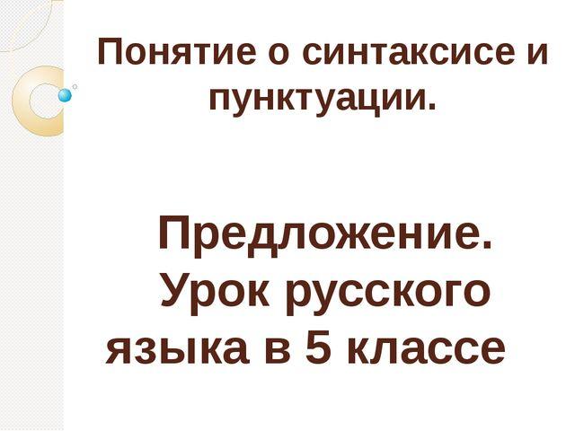 Понятие о синтаксисе и пунктуации. Предложение. Урок русского языка в 5 классе