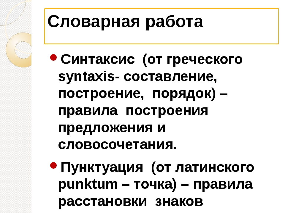 Словарная работа Синтаксис (от греческого syntaxis- составление, построение,...