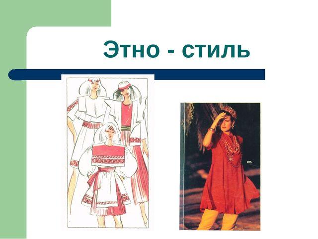 Этно - стиль