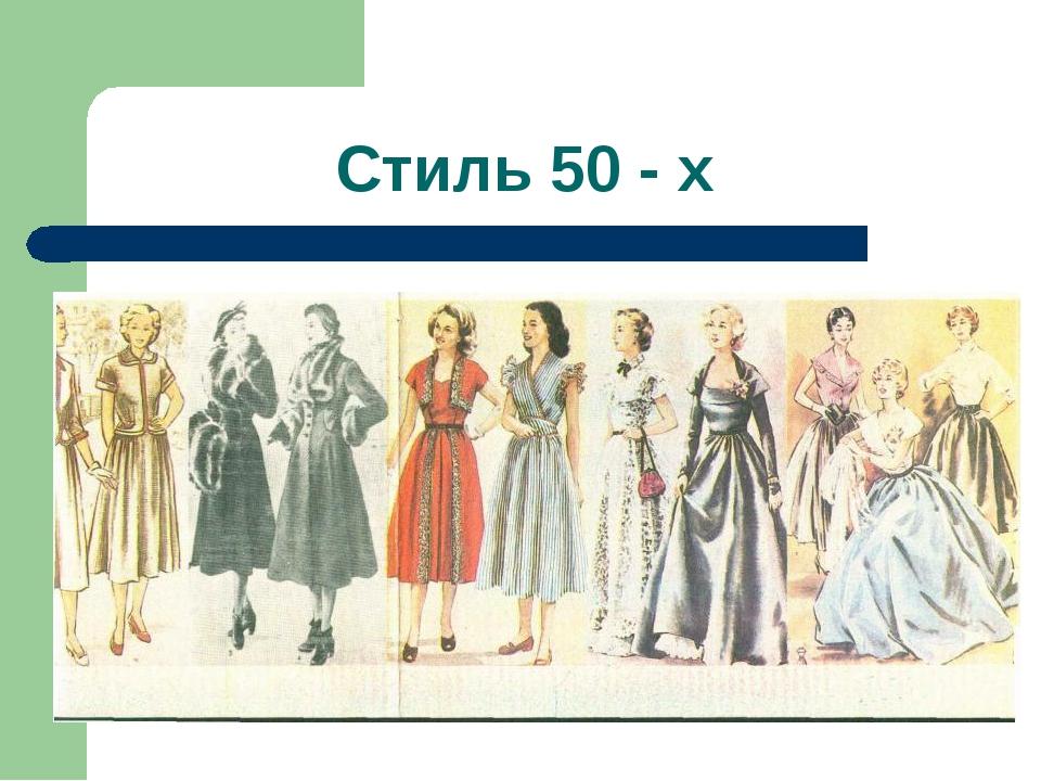 Стиль 50 - х