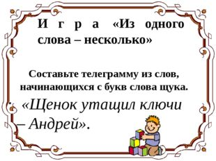 Составьте телеграмму из слов, начинающихся с букв слова щука. «Щенок утащил