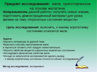 Предмет исследования: желе, приготовленное на основе желатина. Актуальность д
