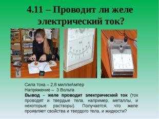 4.11 – Проводит ли желе электрический ток? Сила тока – 2,8 миллиАмпер Напряже