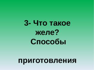 3- Что такое желе? Способы приготовления.