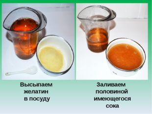 Высыпаем желатин в посуду Заливаем половиной имеющегося сока