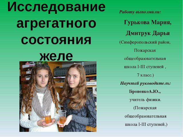 Исследование агрегатного состояния желе Работу выполнили: Гурькова Мария, Дми...