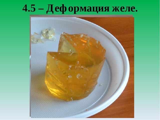 4.5 – Деформация желе.