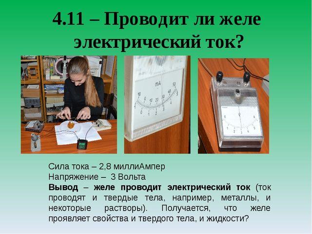 4.11 – Проводит ли желе электрический ток? Сила тока – 2,8 миллиАмпер Напряже...