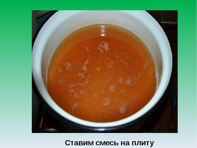 Ставим смесь на плиту