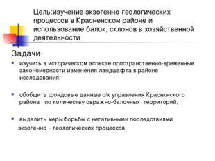 Цель:изучение экзогенно-геологических процессов в Красненском районе и исполь