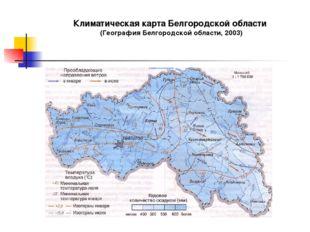 Климатическая карта Белгородской области (География Белгородской области, 2003)