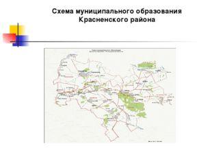 Схема муниципального образования Красненского района
