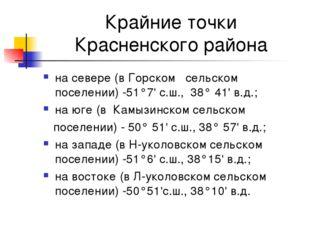 Крайние точки Красненского района на севере (в Горском сельском поселении) -5