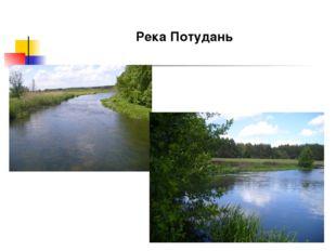 Река Потудань