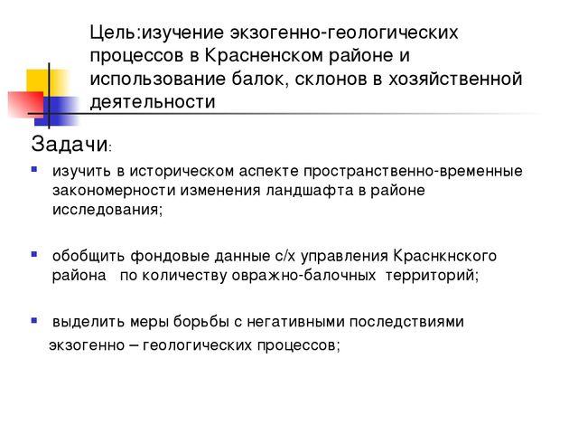 Цель:изучение экзогенно-геологических процессов в Красненском районе и исполь...